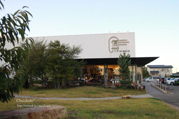 信州 里の香工房
