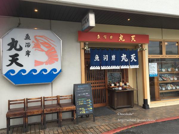 魚河岸丸天 卸団地店