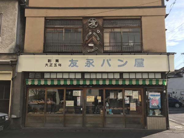友永パン屋
