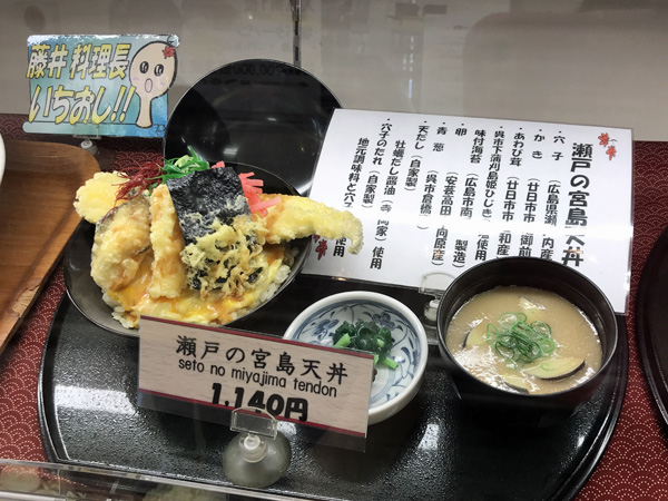 宮島天丼 宮島SA