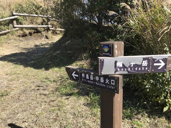 杵島岳登山口
