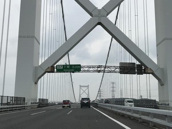 本州へ 関門橋